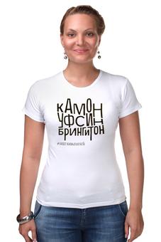 """Футболка Стрэйч """"Кам он УФСИН бринг ит он"""" - навальный четверг"""
