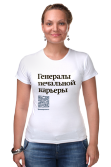 """Футболка Стрэйч (Женская) """"Генералы печальной карьеры"""""""