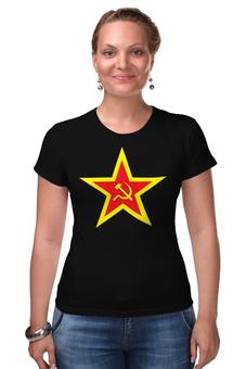 """Футболка Стрэйч """"СССР звезда"""" - арт, ссср, soviet union, серп и молот, пролетарии всех стран"""