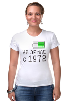 """Футболка Стрэйч """"на Земле с 1972"""" - на земле с 1972"""