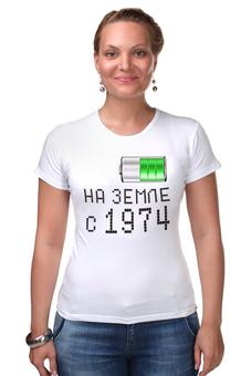 """Футболка Стрэйч """"на Земле с 1974"""" - на земле с 1974"""