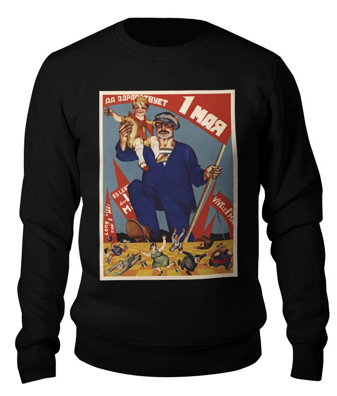 Свитшот унисекс хлопковый Printio Советский плакат, 1928 г. плакат a2 42x59 printio драко малфой