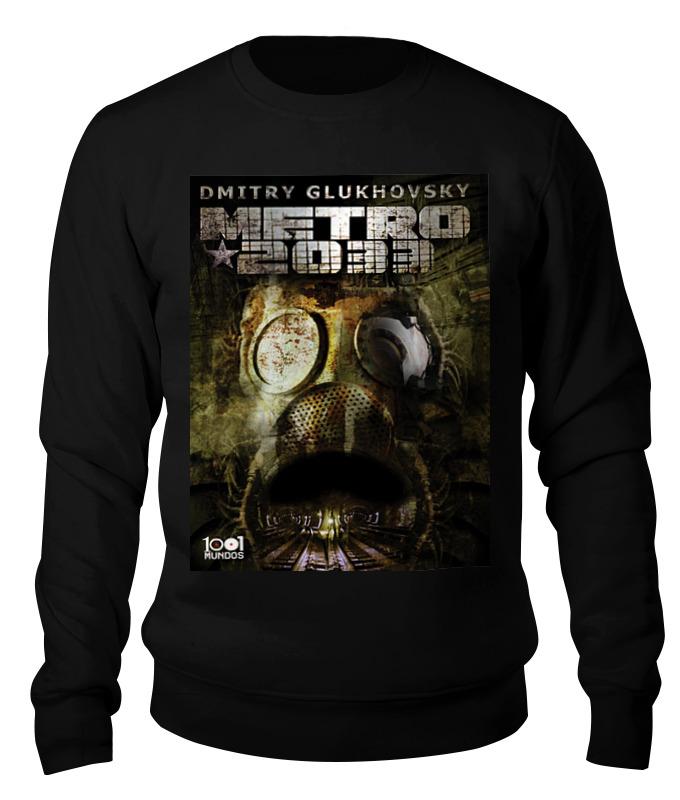 Свитшот унисекс хлопковый Printio Метро 2033 бомбер printio метро 2033
