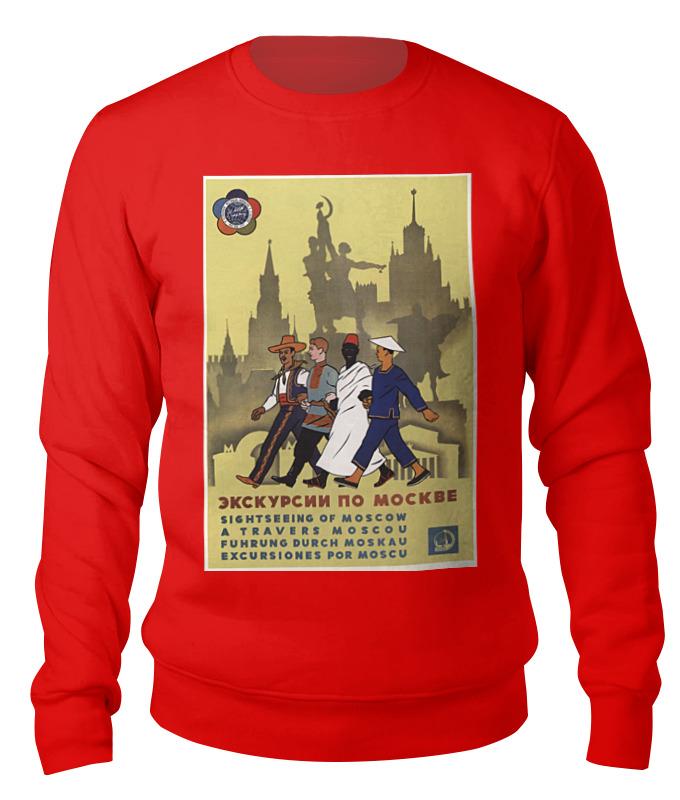 Свитшот унисекс хлопковый Printio Советский плакат, 1957 г. свитшот унисекс хлопковый printio советский плакат 1951 г