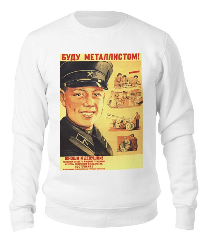 Свитшот унисекс хлопковый Printio Советский плакат, 1948 г. свитшот унисекс хлопковый printio советский плакат 1951 г