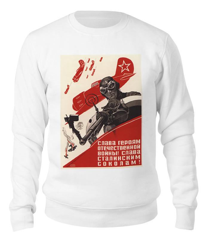Свитшот унисекс хлопковый Printio Советский плакат, 1941 г. савицкий г яростный поход танковый ад 1941 года