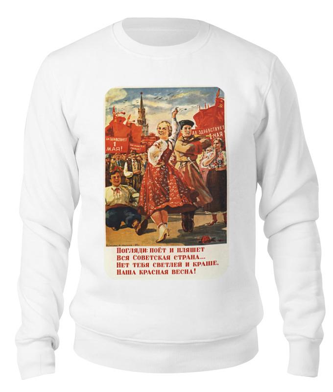 Свитшот унисекс хлопковый Printio Советский плакат, г.