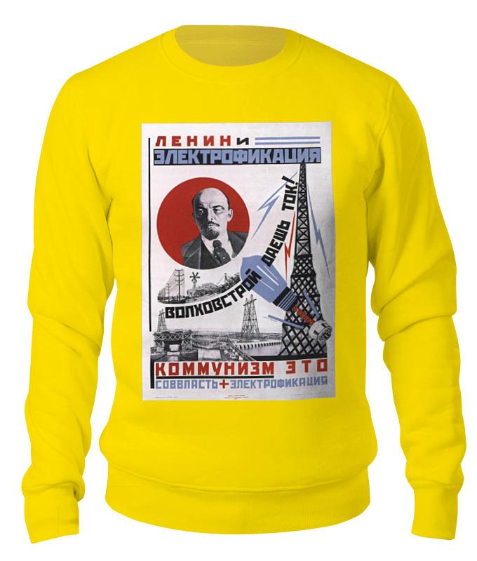 Свитшот унисекс хлопковый Printio Советский плакат, 1925 г. (ю. шасс, . кобелев)