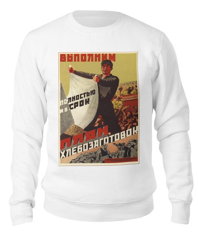 Свитшот унисекс хлопковый Printio Советский плакат, 1930 г. плакат a2 42x59 printio драко малфой