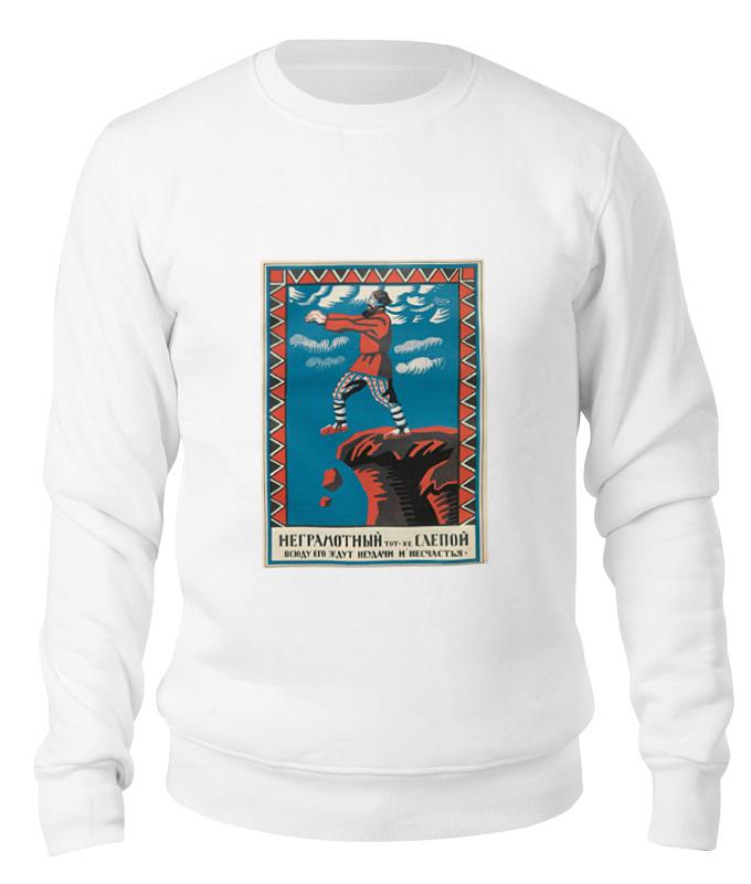 Printio Советский плакат, 1920 г. (а. радаков) свитшот унисекс хлопковый printio советский плакат 1920 г александр зеленский
