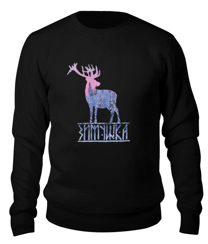 Свитшот унисекс хлопковый Printio Зимушка, свитер с оленями. свитшот унисекс с полной запечаткой printio свитер с оленями 1