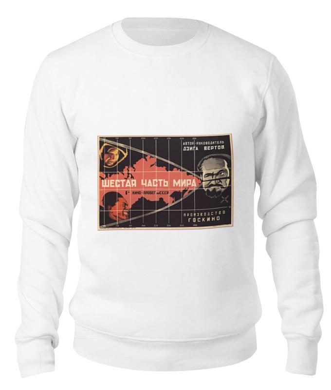 Свитшот унисекс хлопковый Printio Афиша к фильму шестая часть мира, 1926 г. свитшот унисекс хлопковый printio афиша к фильму добро пожаловать 1964 г