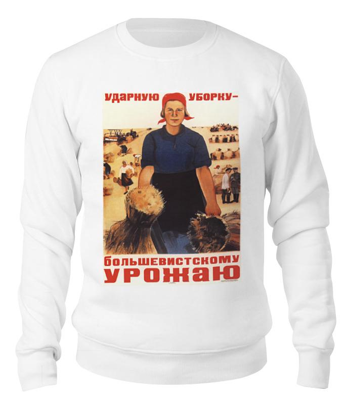 Свитшот унисекс хлопковый Printio Советский плакат, 1934 г. беломоро балтиймкий канал 1934 г