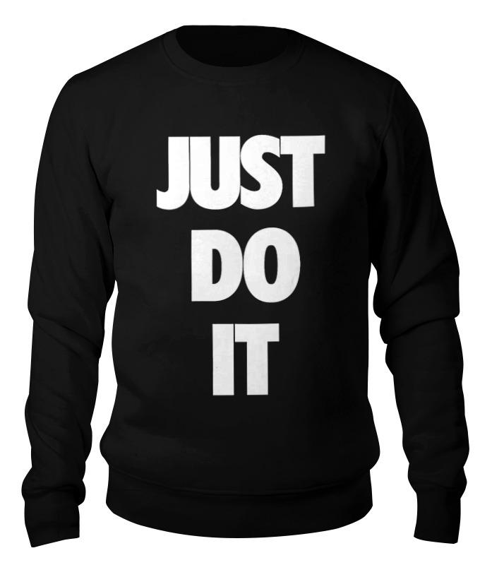 Свитшот унисекс хлопковый Printio Just do it (просто сделай это) футболка рингер printio just do it просто сделай это