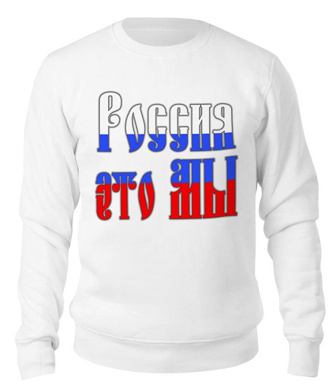Свитшот унисекс хлопковый Printio Бело-сине-красная надпись россия это мы велофутболка 16 011 j russia pro с лого россия с молнией s бело сине красная funkierbike