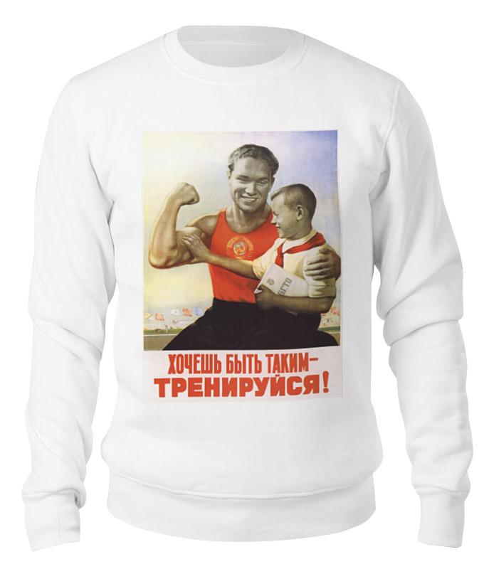 Свитшот унисекс хлопковый Printio Советский плакат, 1951 г. свитшот унисекс хлопковый printio советский плакат 1951 г
