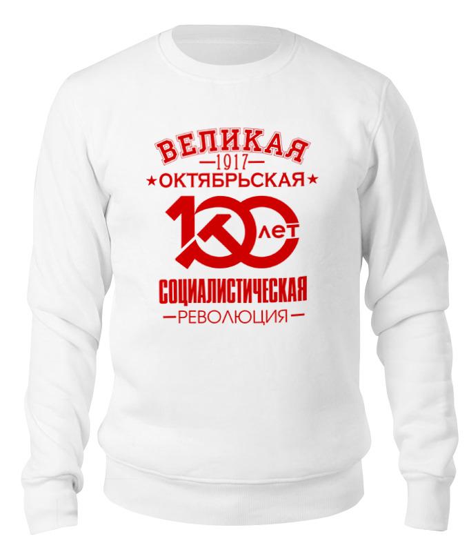 Свитшот унисекс хлопковый Printio Октябрьская революция цена и фото