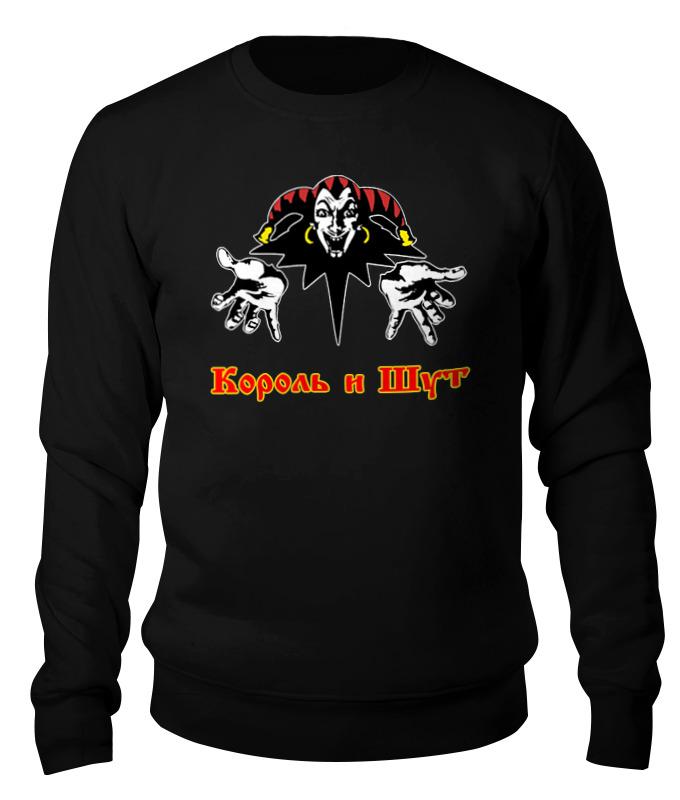 Свитшот унисекс хлопковый Printio Король и шут футболка король и шут