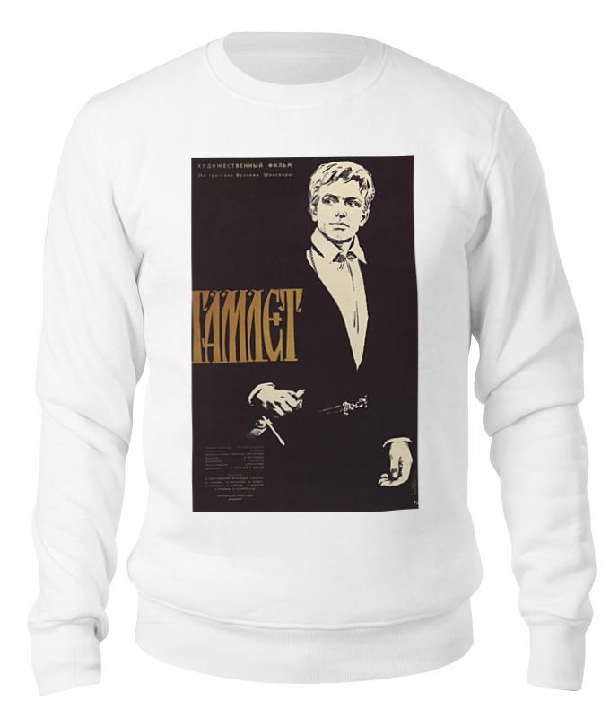 Свитшот унисекс хлопковый Printio Афиша к фильму гамлет, 1964 г. футболка wearcraft premium printio афиша к фильму гамлет 1964 г