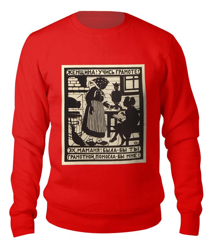 Свитшот унисекс хлопковый Printio Советский плакат, 1923 г. (елизавета кругликова) шапка унисекс с полной запечаткой printio советский плакат 1923 г