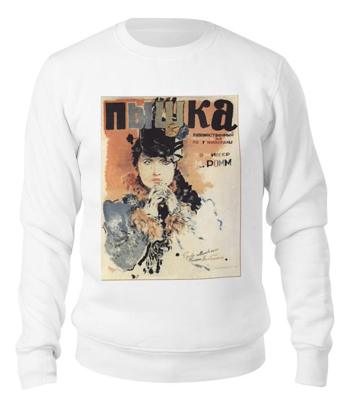 Свитшот унисекс хлопковый Printio Афиша к фильму пышка, 1935 г. футболка wearcraft premium slim fit printio афиша к фильму пышка 1935 г