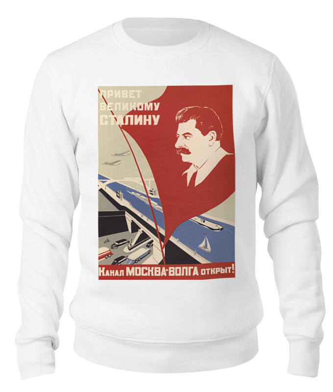 Свитшот унисекс хлопковый Printio Советский плакат, 1937 г. рельефные панели г москва
