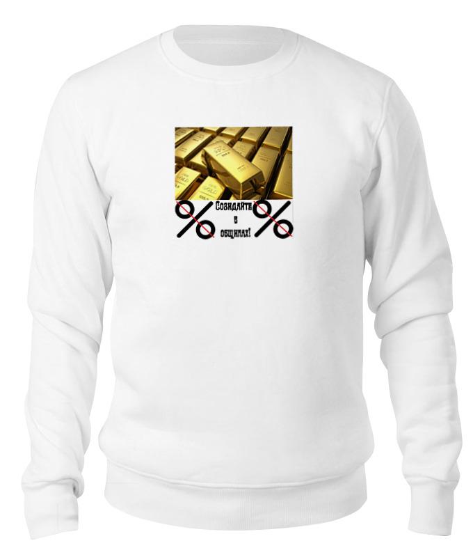 Свитшот унисекс хлопковый Printio Слитки3 слитки золота good delivery