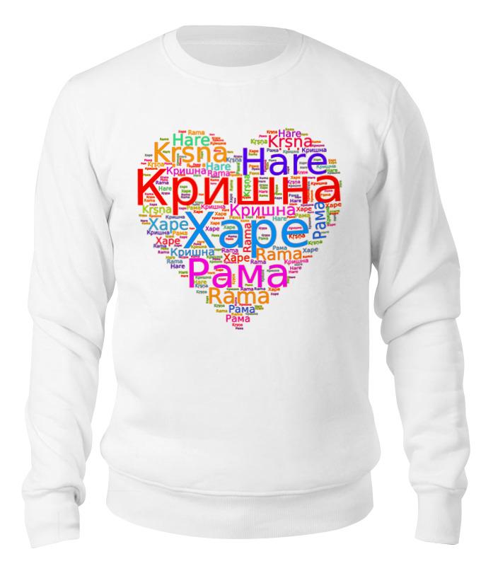 все цены на Свитшот унисекс хлопковый Printio Харе кришна мантра, русский и транслит онлайн