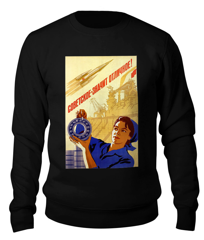 Свитшот унисекс хлопковый Printio Советский плакат свитшот унисекс хлопковый printio советский плакат