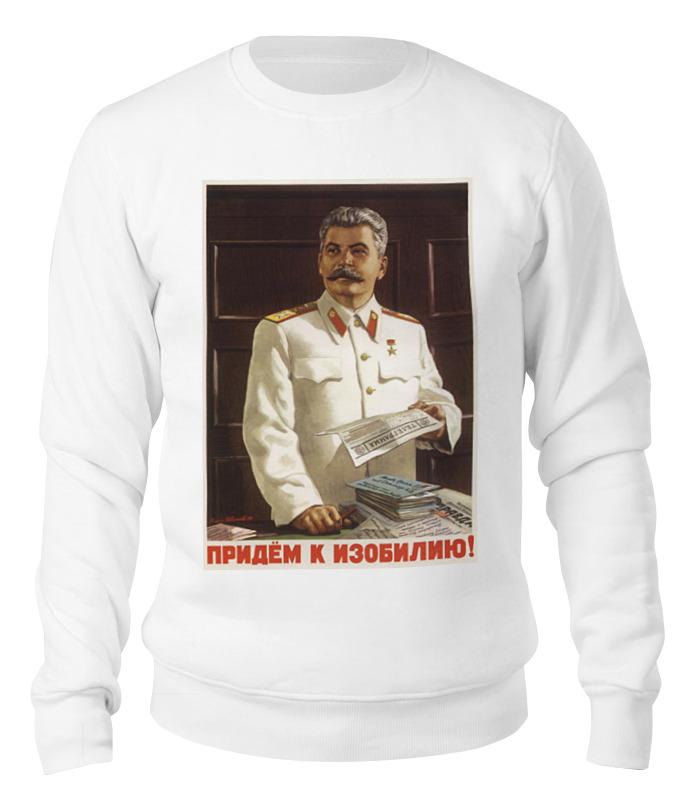 Свитшот унисекс хлопковый Printio Советский плакат, 1949 г. свитшот унисекс хлопковый printio советский плакат 1951 г