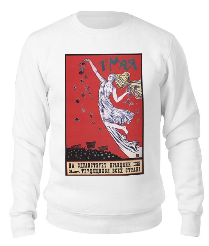 Printio Советский плакат, 1920 г. свитшот унисекс хлопковый printio советский плакат 1920 г александр зеленский