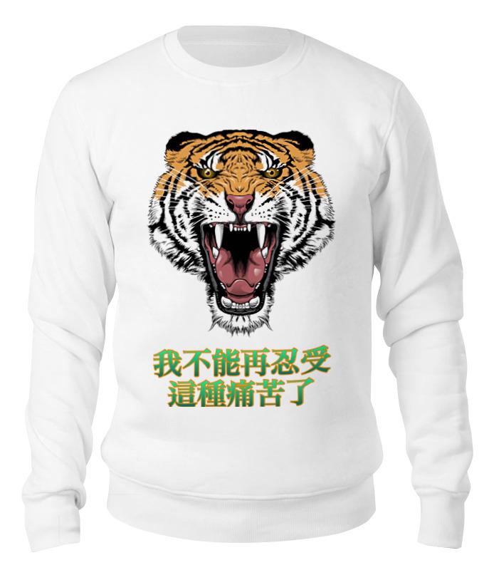 Свитшот унисекс хлопковый Printio Китайский тигр свитшот унисекс хлопковый printio дикий тигр
