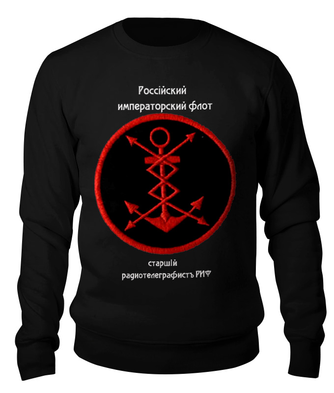 Свитшот унисекс хлопковый Printio Российский императорский флот свитшот print bar черноморский флот вмф