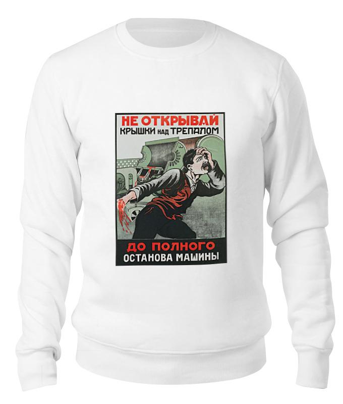 Свитшот унисекс хлопковый Printio Советский плакат, техника безопасности 30-е г. сушильные машины