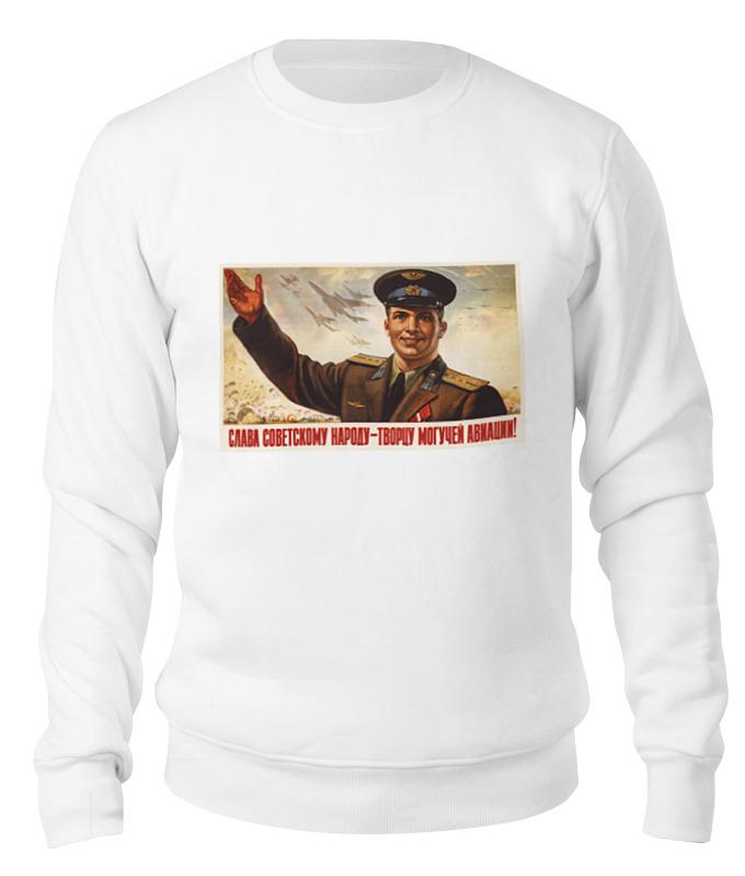 Свитшот унисекс хлопковый Printio Советский плакат, 1954 г. свитшот print bar мужик 1954