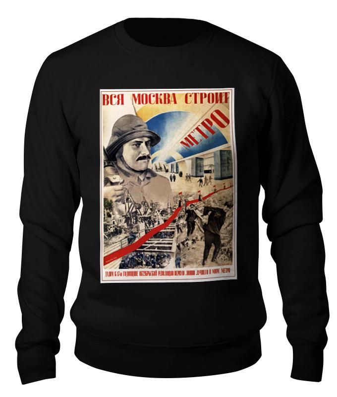 Свитшот унисекс хлопковый Printio Советский плакат, 1934 г. (густав клуцис) рубашка поло printio советский плакат 1934 г густав клуцис