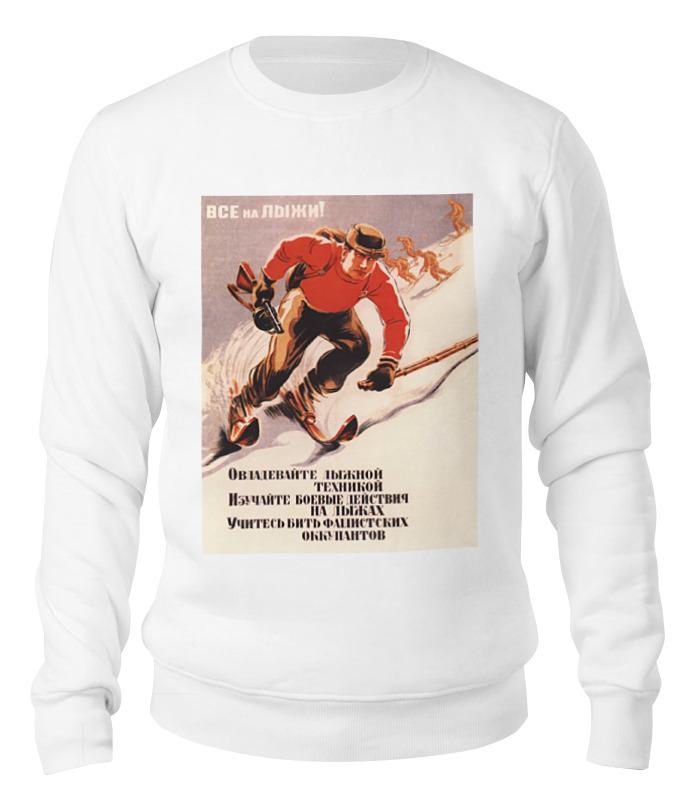 Свитшот унисекс хлопковый Printio Советский плакат, 1942 г. свитшот унисекс хлопковый printio советский плакат 1951 г