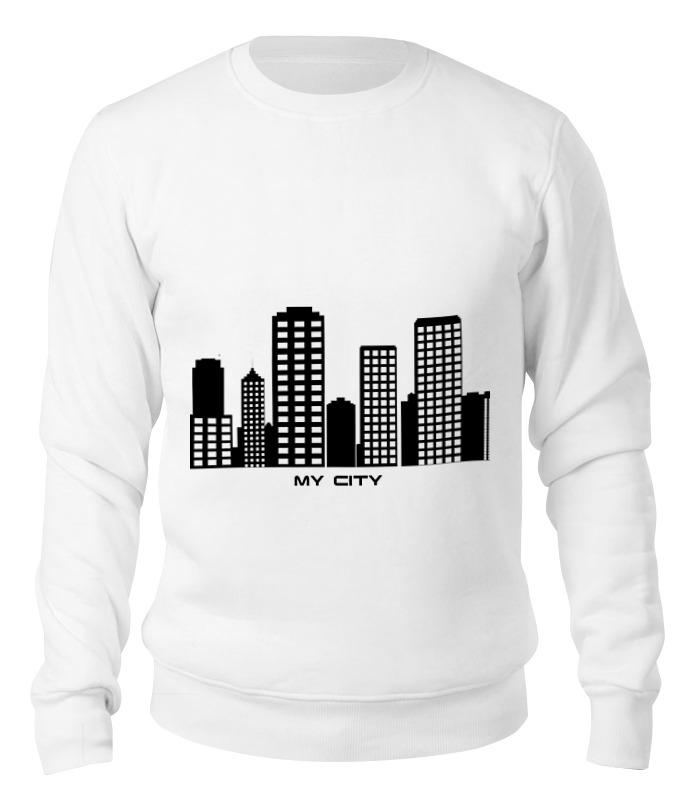 Свитшот унисекс хлопковый Printio Мой город