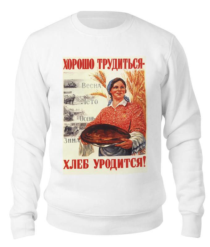 Свитшот унисекс хлопковый Printio Советский плакат, 1947 г. свитшот унисекс хлопковый printio советский плакат 1944 г
