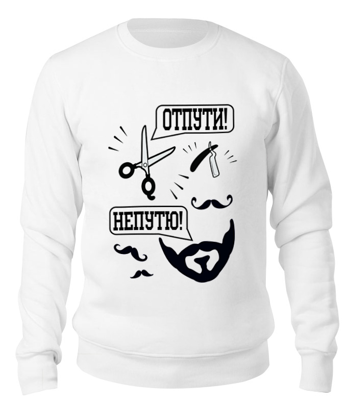 Свитшот унисекс хлопковый Printio Отпути бороду цена