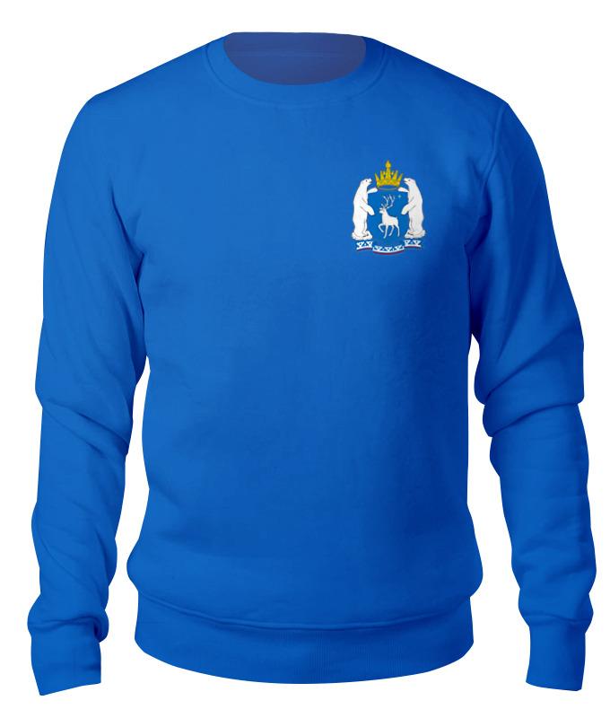 Свитшот унисекс хлопковый Printio Герб ямало-ненецкого автономного округа. обложка для паспорта printio герб ямало ненецкого автономного округа