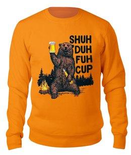 "Свитшот унисекс хлопковый ""Shuh Duh Fuh Cup Bear Drinking Beer Camping"" - юмор, медведь, пикник, кемпинг, с пивом"