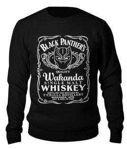 """Свитшот унисекс хлопковый """"Чёрная Пантера"""" - чёрная пантера, black panther, jack daniels, виски"""