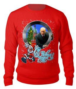 """Свитшот унисекс хлопковый """"С Новым Годом! (Путин, Санта)"""" - новый год, дед мороз, путин, президент, санта клаус"""