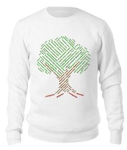 """Свитшот унисекс хлопковый """"Сохранить дерево = сохранить жизнь на земле"""" - любовь, деревья, россия, природа, слова"""
