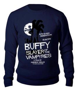 "Свитшот унисекс хлопковый ""Баффи (Butty)"" - вампиры, баффи, истребительница вампиров, the vampie slayer, vampie"