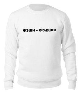 """Свитшот унисекс хлопковый """"Фэшн - х*%ешн!"""" - прикол, надпись, прикольные надписи"""