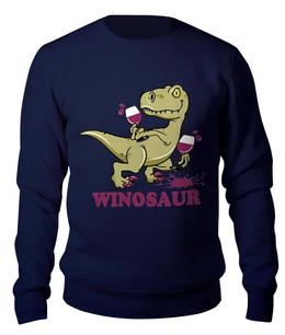 "Свитшот унисекс хлопковый ""Винозавр"" - динозавр, бокал, winosaur, винозавр"