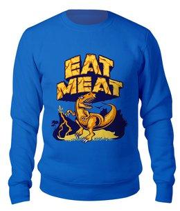 "Свитшот унисекс хлопковый ""Динозавр"" - динозавры, динозавр, ешь мясо"