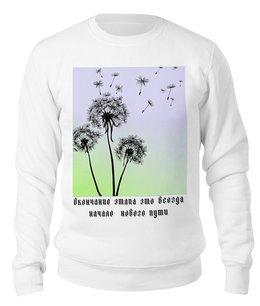 """Свитшот унисекс хлопковый """"Не оглядывайся!"""" - девушка, цветы, природа, подарок, путешествия"""